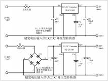 AC-DC电源模块|宽电压输入的 超低耗非隔离AC/DC 降压型电源转换器