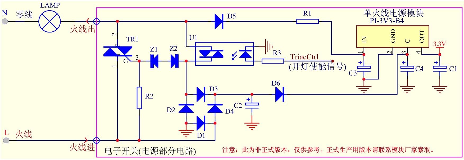 智能开关单火线取电电路原理图