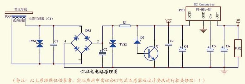 ct取电原理图