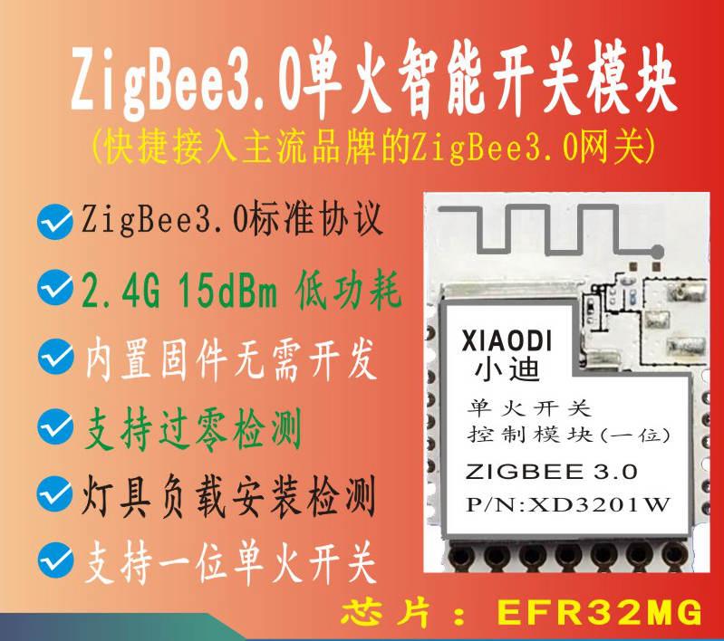 一位单火控制模块XD3201W