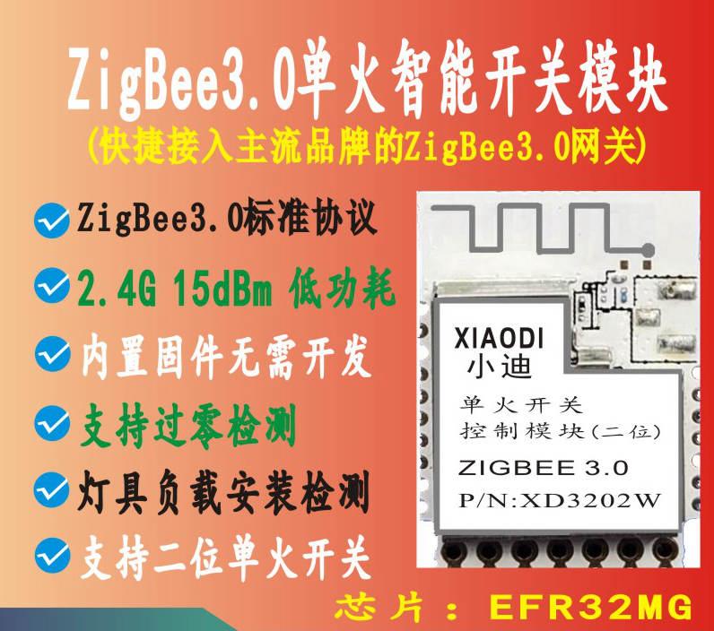 二位单火控制模块XD3202W