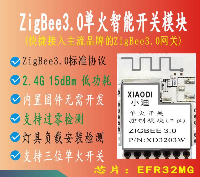 三位单火控制模块XD3203W
